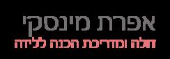 אפרת מינסקי Sticky Logo